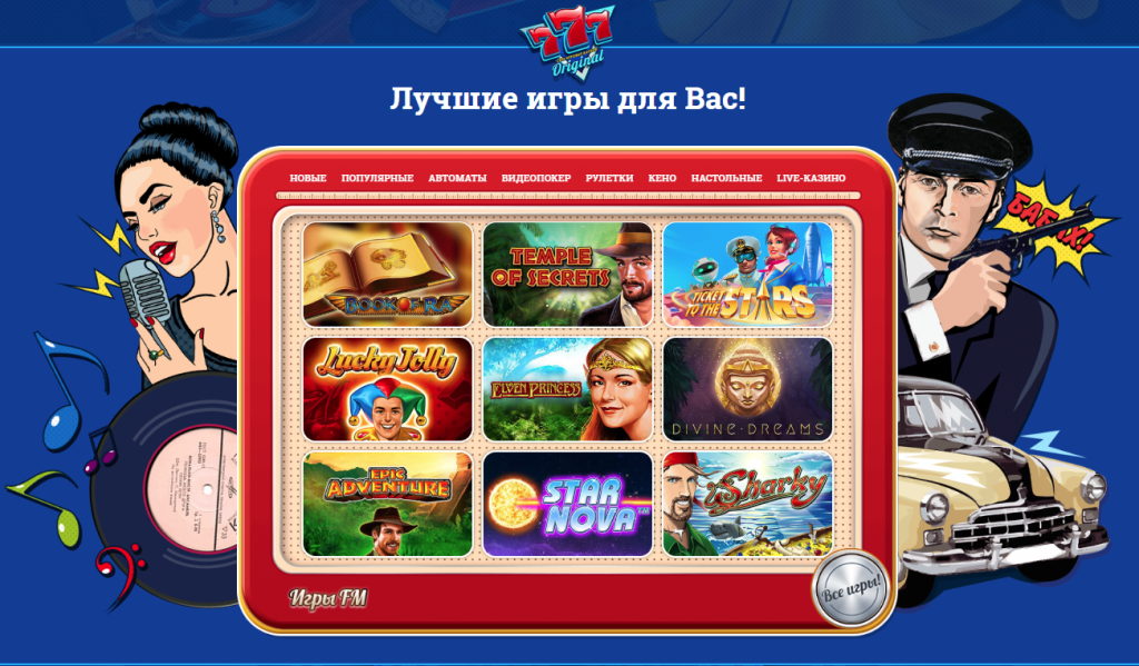 Онлайн казино: как дотянуться до мечты